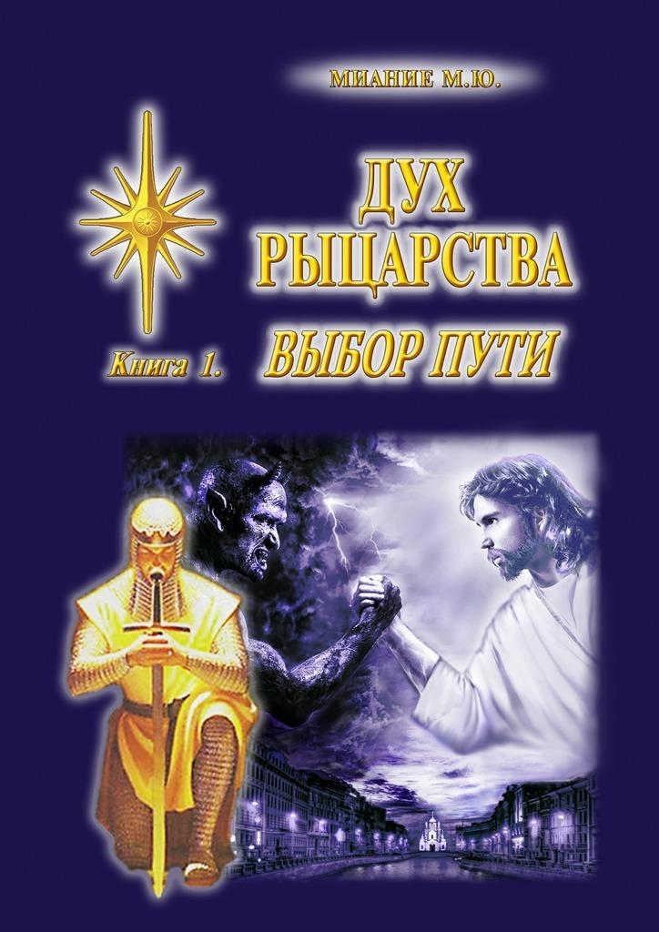 М. Миание - Дух Рыцарства. Книга 1. Выбор Пути