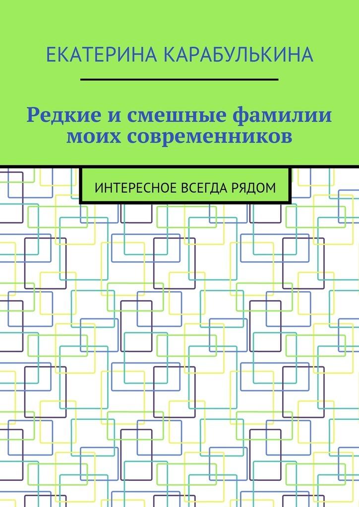 Екатерина Карабулькина бесплатно