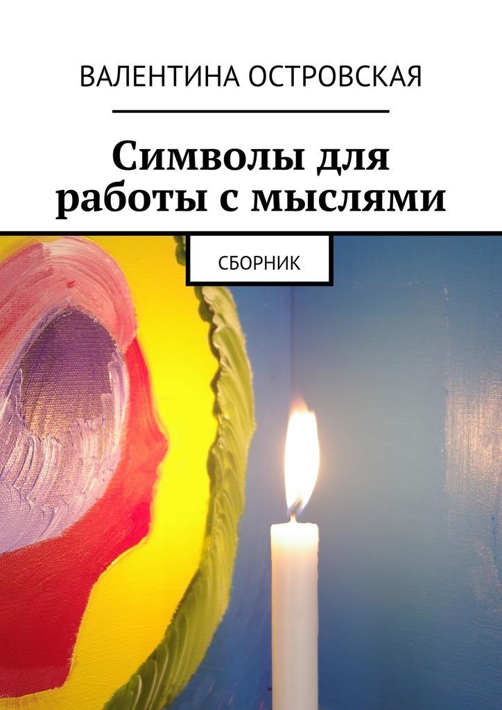 Валентина Островская - Символы для работы смыслями. Сборник