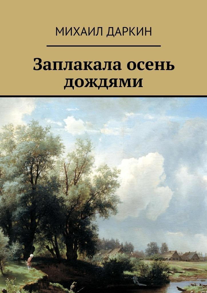 Михаил Юрьевич Даркин бесплатно