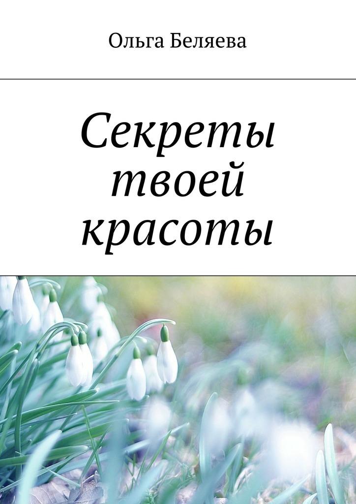 Ольга Беляева Секреты твоей красоты шарлотта чо корейские секреты красоты