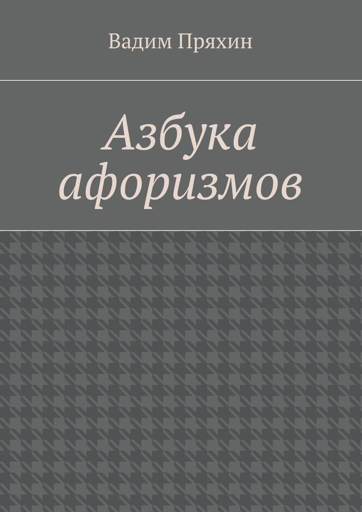 Вадим Пряхин Азбука афоризмов