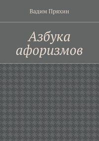 Пряхин, Вадим  - Азбука афоризмов