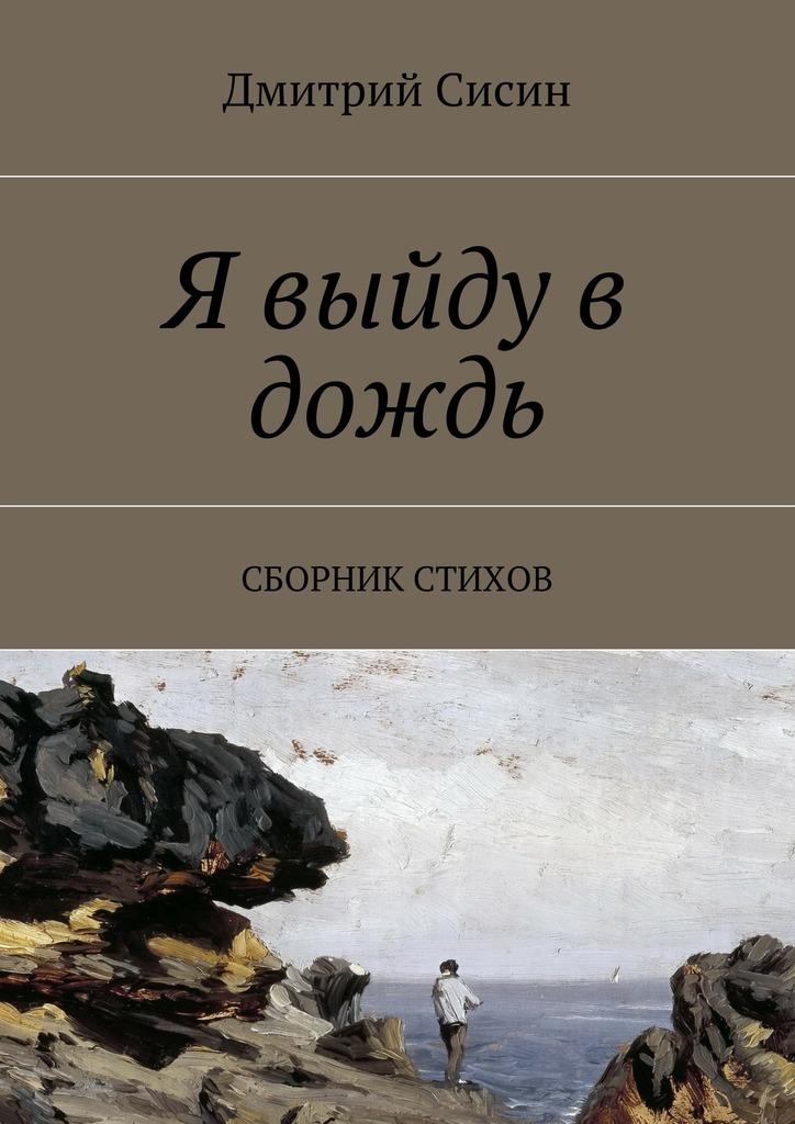 Дмитрий Сисин Я выйду в дождь. Сборник стихов палец поэзия