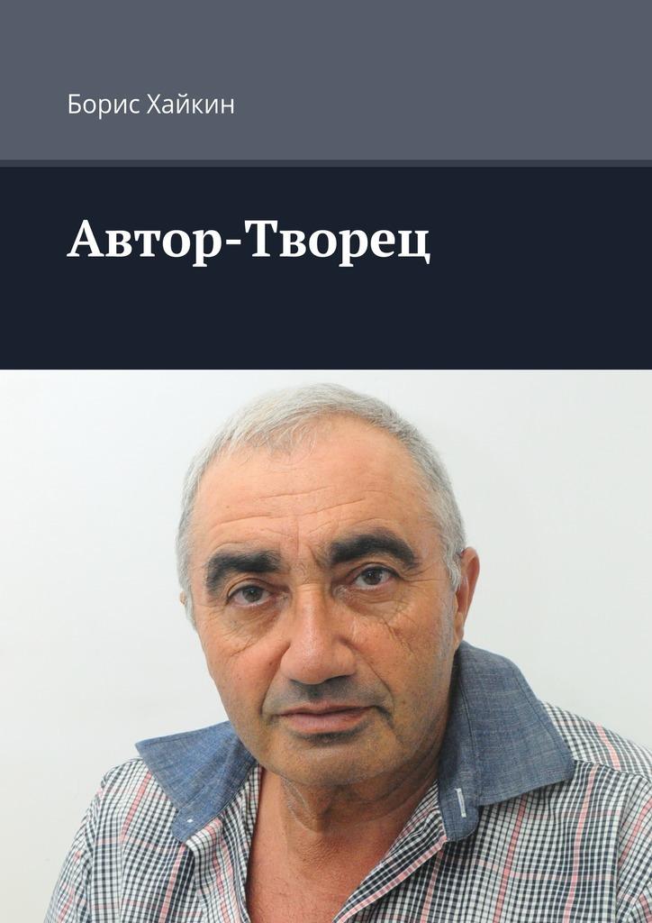 Борис Хайкин Автор-Творец
