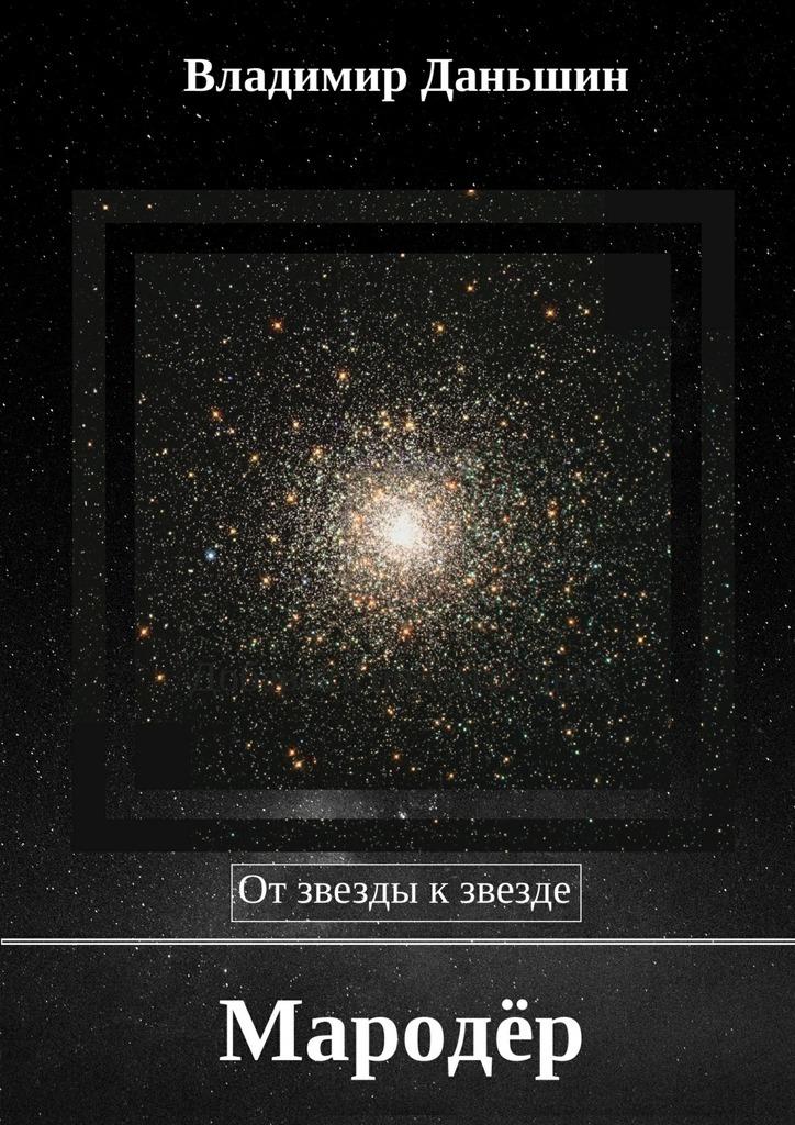 Владимир Даньшин - Мародёр. Отзвезды кзвезде