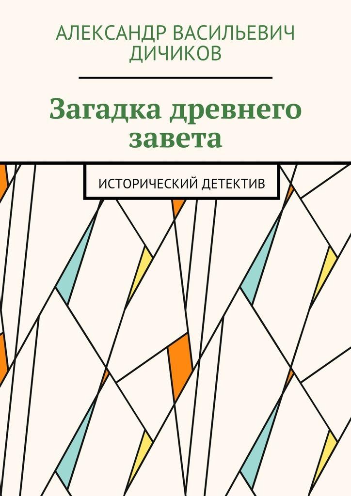 Александр Васильевич Дичиков бесплатно