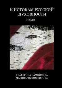 Самойлова, Екатерина  - Кистокам русской духовности. Этюды