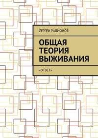 Сергей Радионов - Общая теория выживания. «ОТВет»
