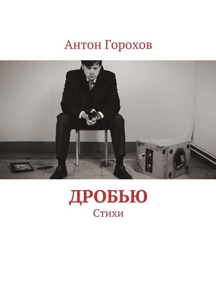 Антон Горохов бесплатно