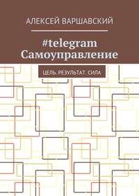 Варшавский, Алексей  - #telegram Самоуправление. Цель. Результат.Сила
