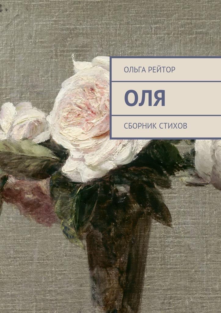 Ольга Рейтор Оля. Сборник стихов