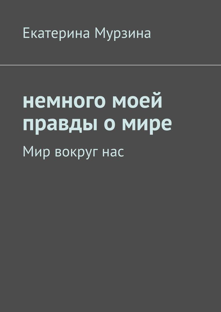 Екатерина Мурзина Немного моей правды о мире. Мир вокруг нас одинокий рай dvd