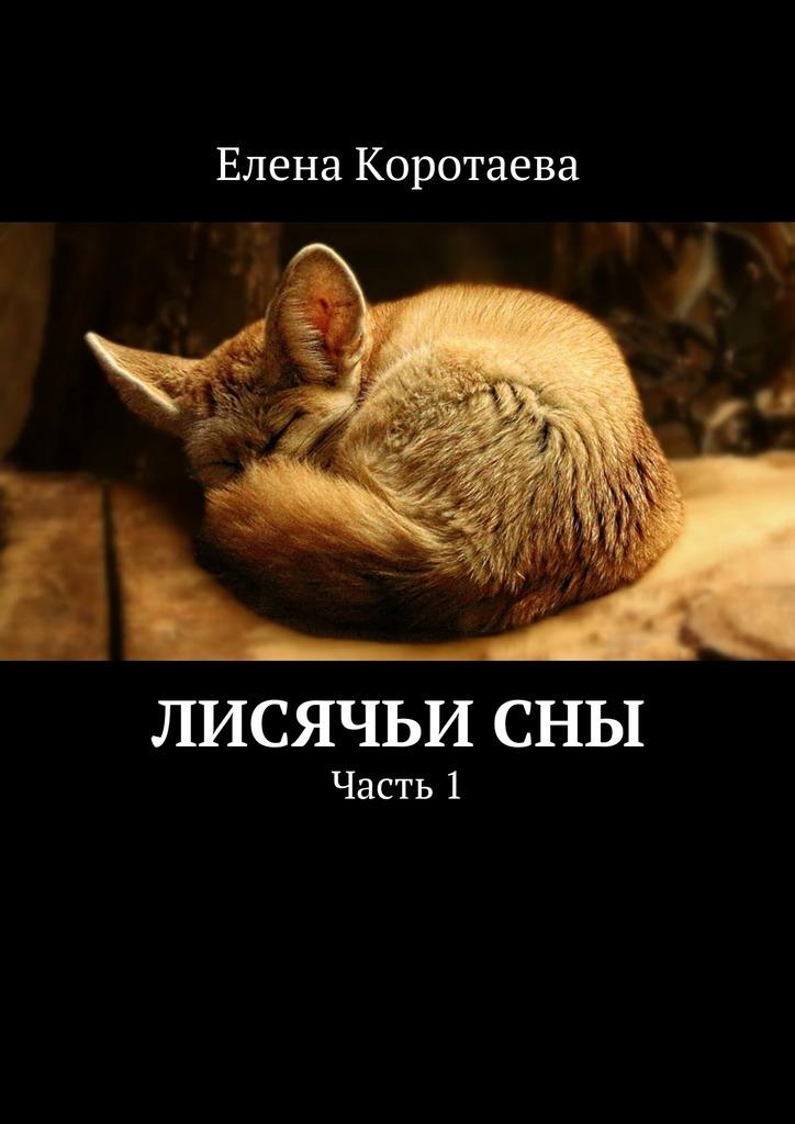 Елена Коротаева Лисячьисны. Часть1 углекислые сны