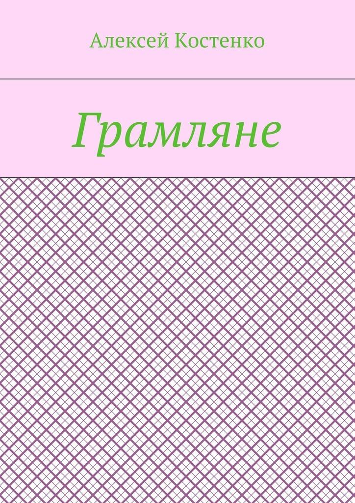 Алексей Костенко Грамляне кто мы жили были славяне