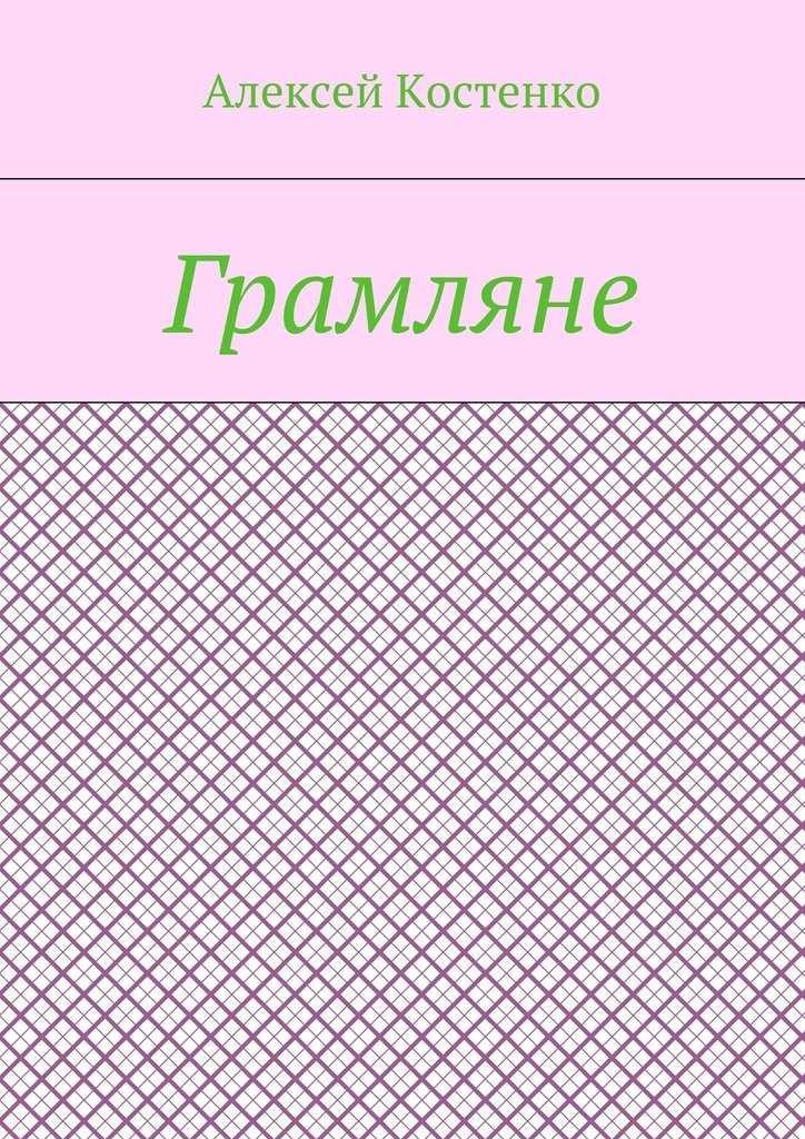 Грамляне ( Алексей Костенко  )