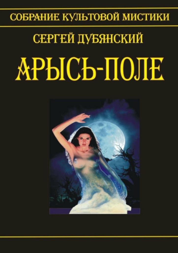 Сергей Дубянский Арысь-поле сергей дубянский женская логика – 2