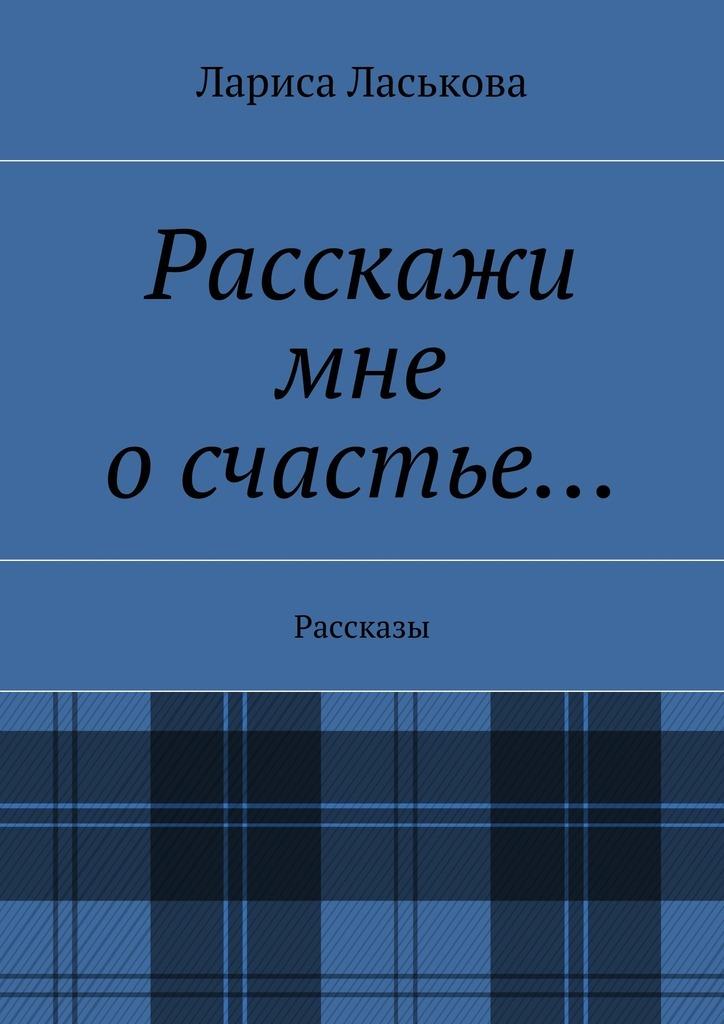 Лариса Геннадьевна Ласькова