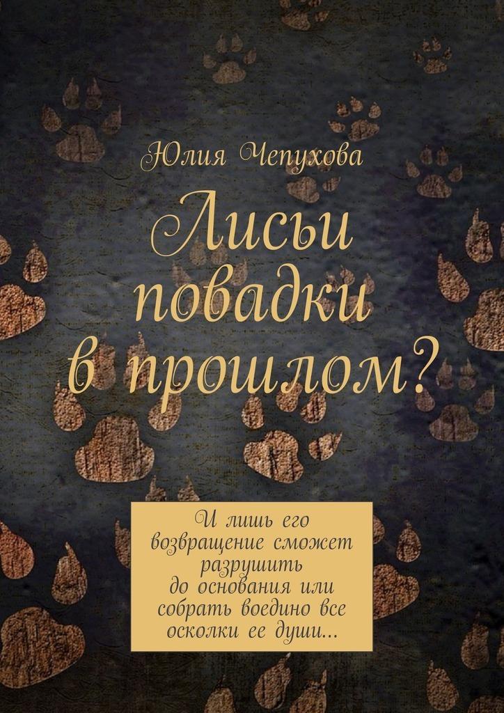 Юлия Чепухова бесплатно
