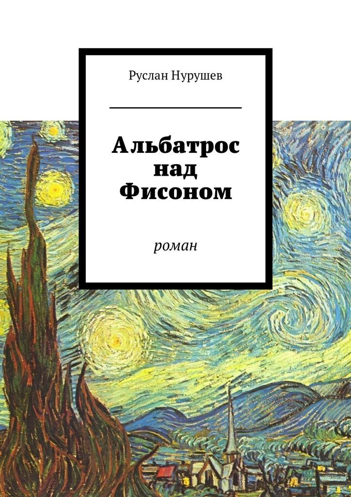 Руслан Нурушев бесплатно