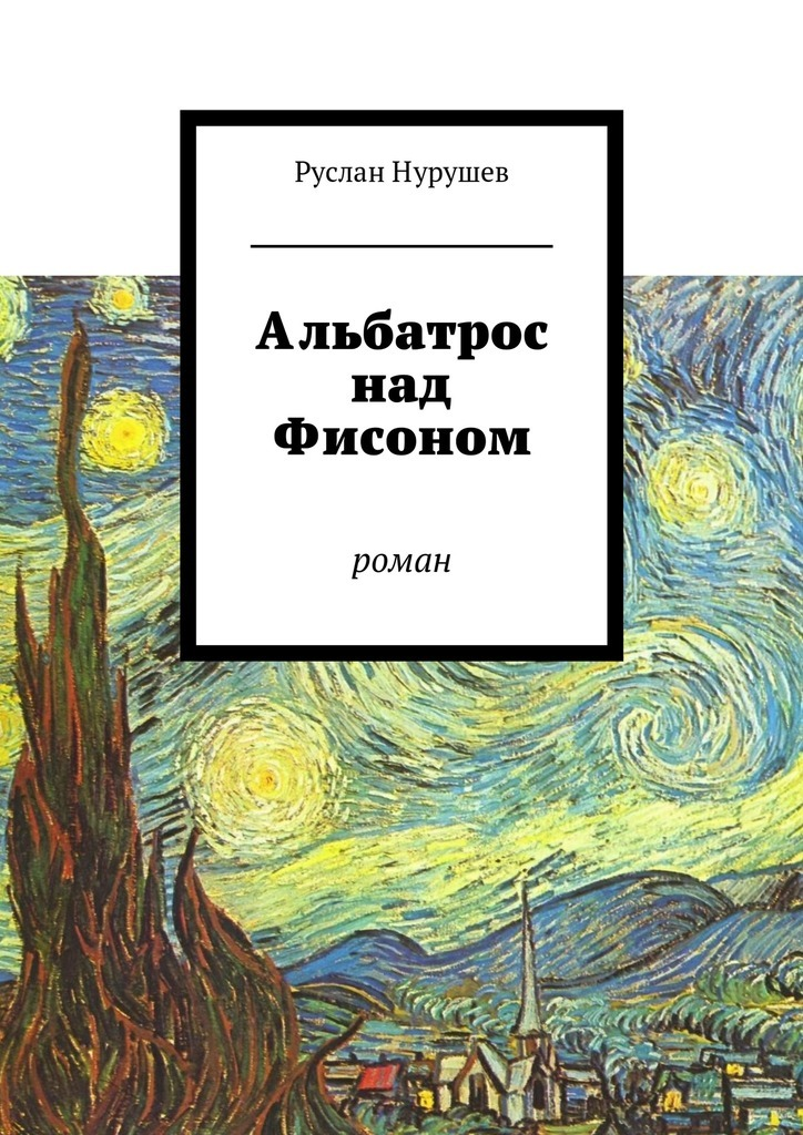 Руслан Нурушев - Альбатрос над Фисоном. Роман