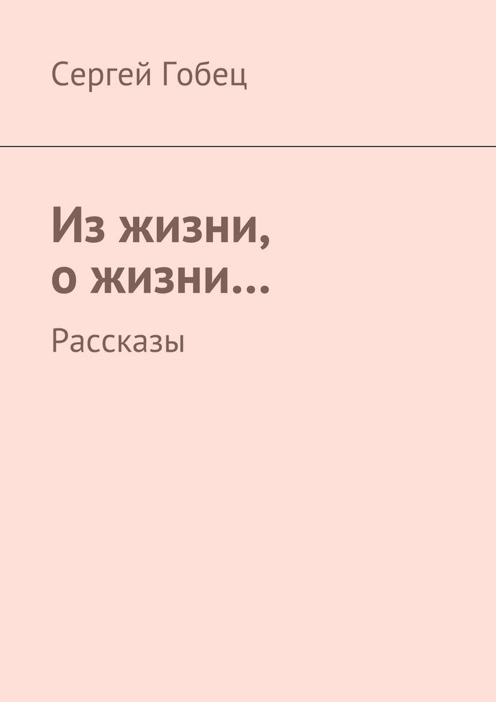 Сергей Гобец бесплатно