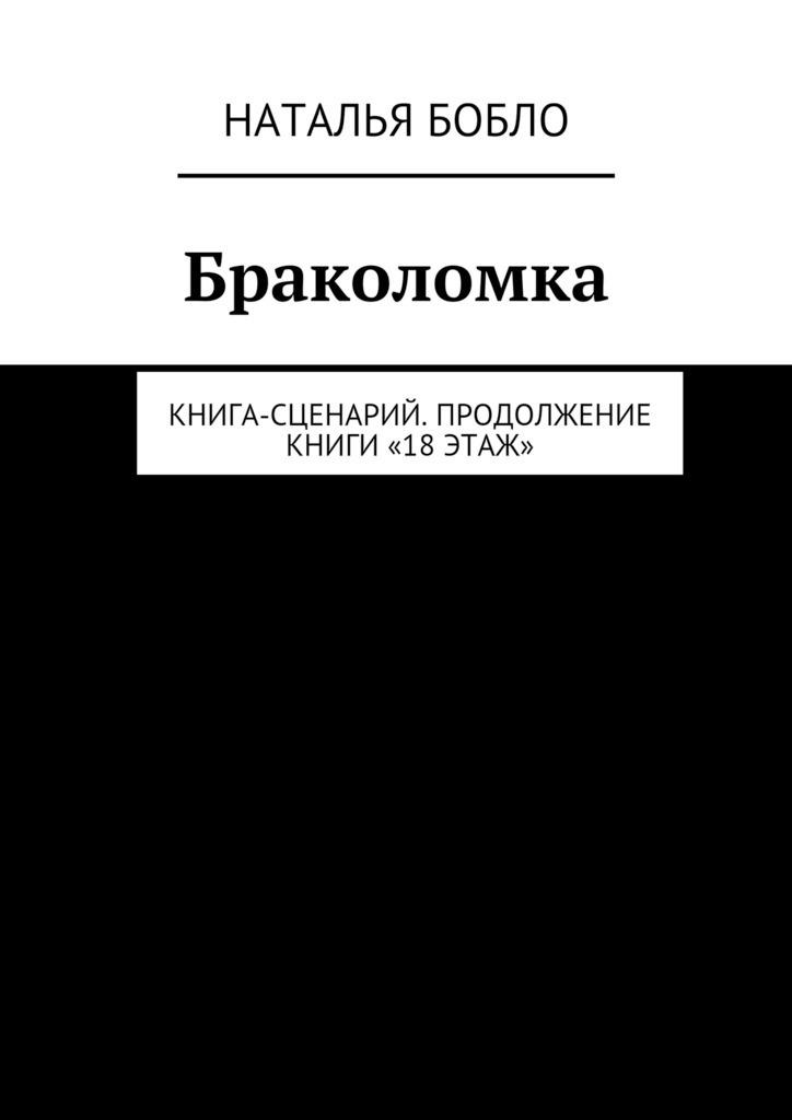 Наталья Бобло бесплатно