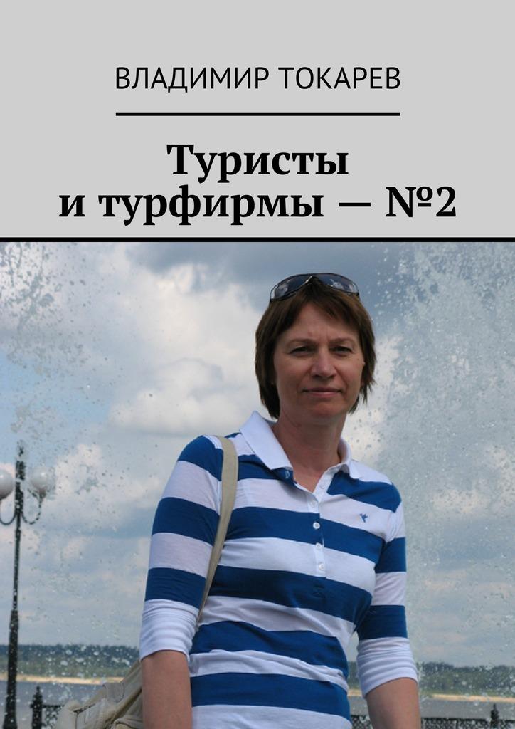 Владимир Токарев Туристы итурфирмы–№2 как номер для аськи