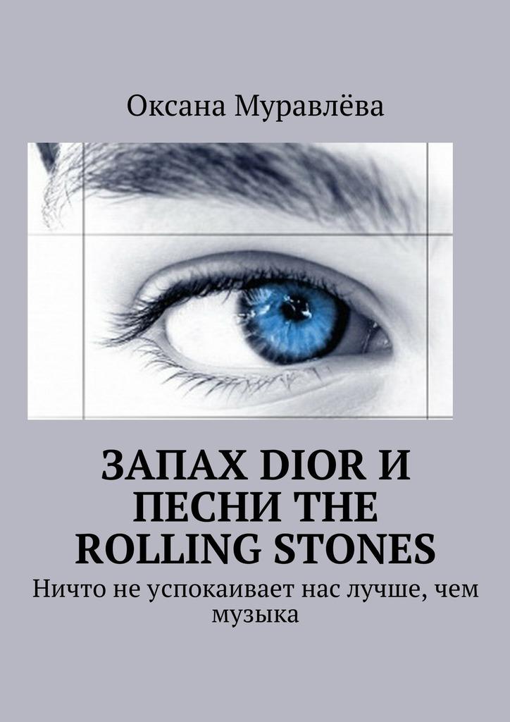 Оксана Муравлёва Запах Dior и песни The Rolling Stones. Ничто неуспокаивает нас лучше, чем музыка dior homme шарф