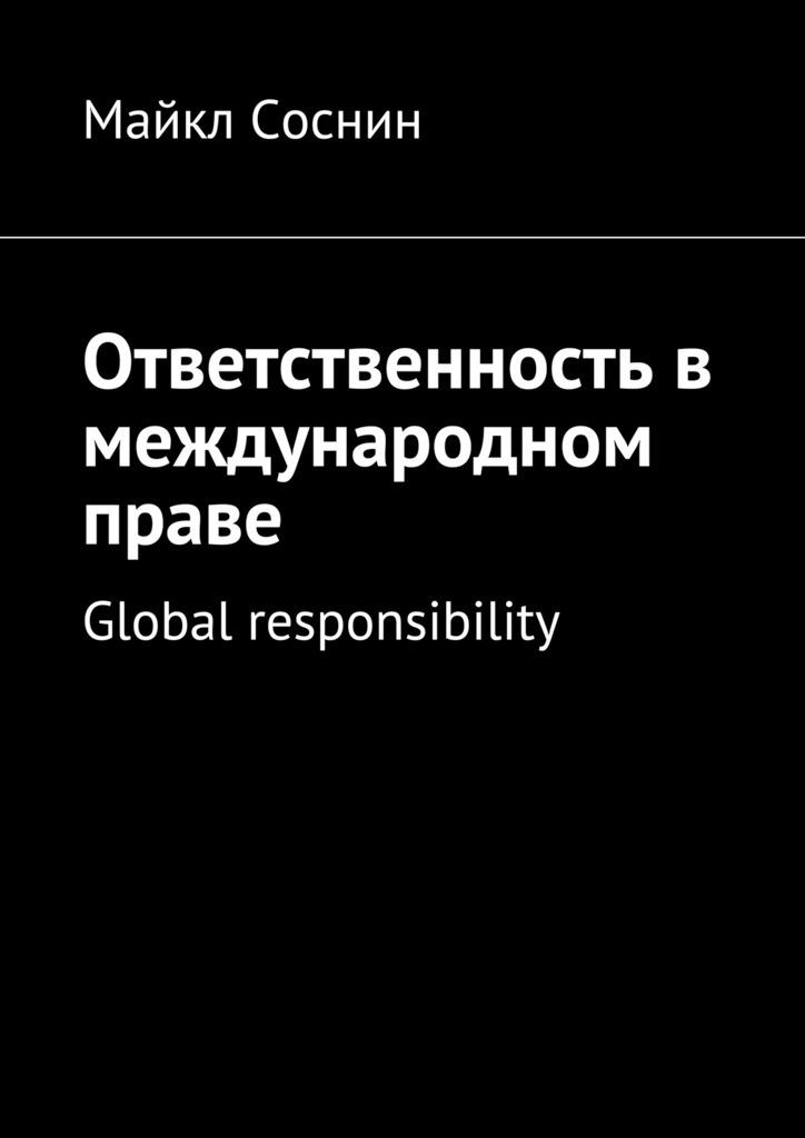 Майкл Соснин Ответственность в международном праве. Global responsibility майкл соснин the лидер часть 2