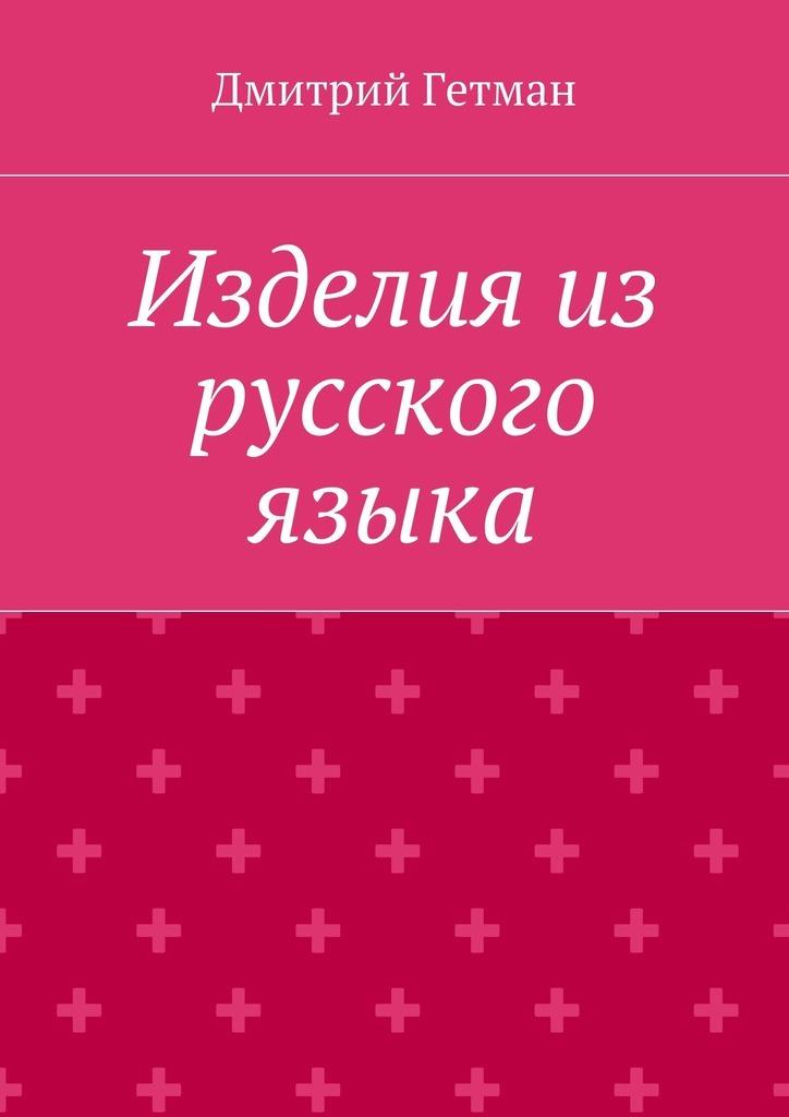Изделия из русского языка изменяется взволнованно и трагически