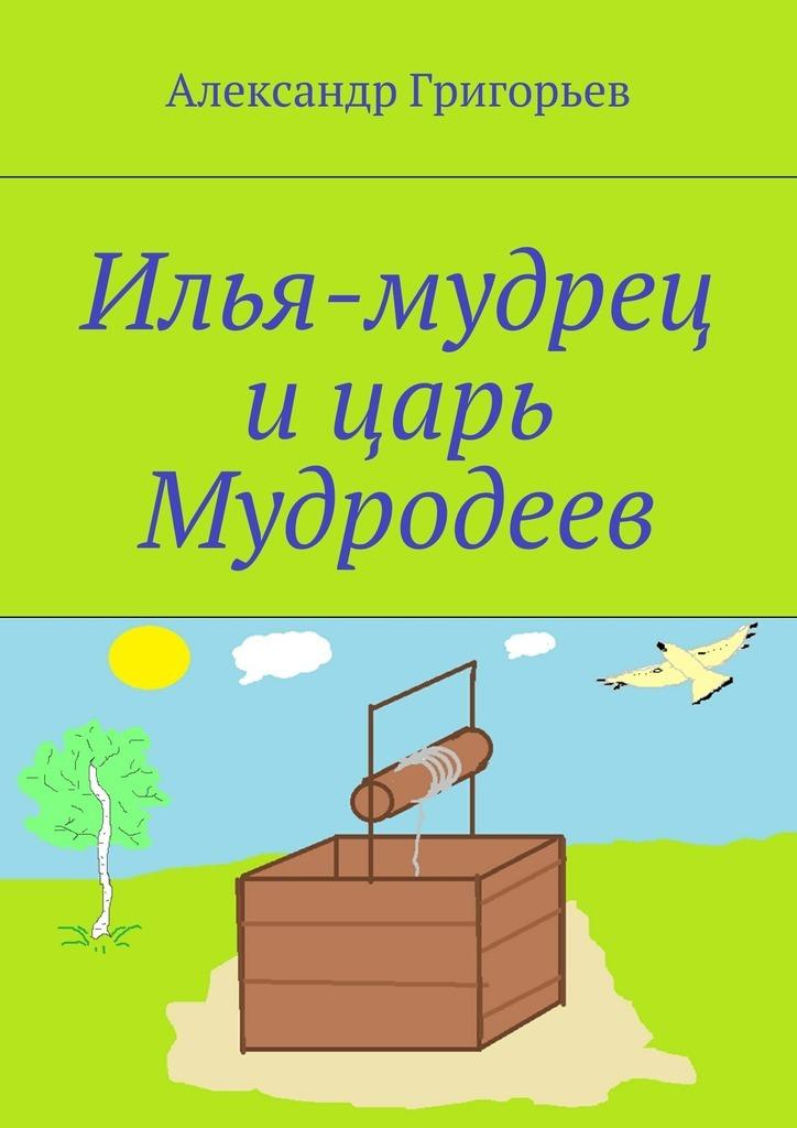 Илья-мудрец и царь Мудродеев развивается романтически и возвышенно