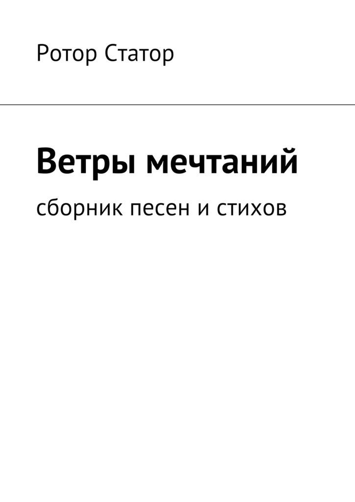 Ротор Статор Ветры мечтаний. Сборник песен истихов  ротор статор кот самур поэма