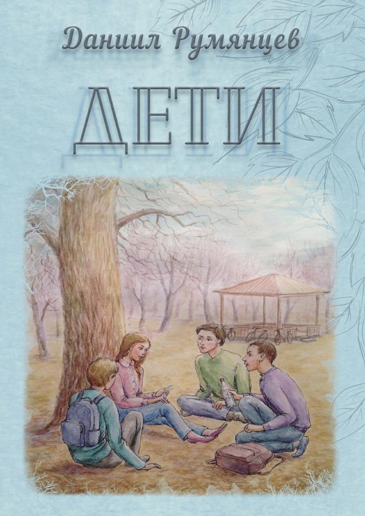 Обложка книги Дети, автор Румянцев, Даниил