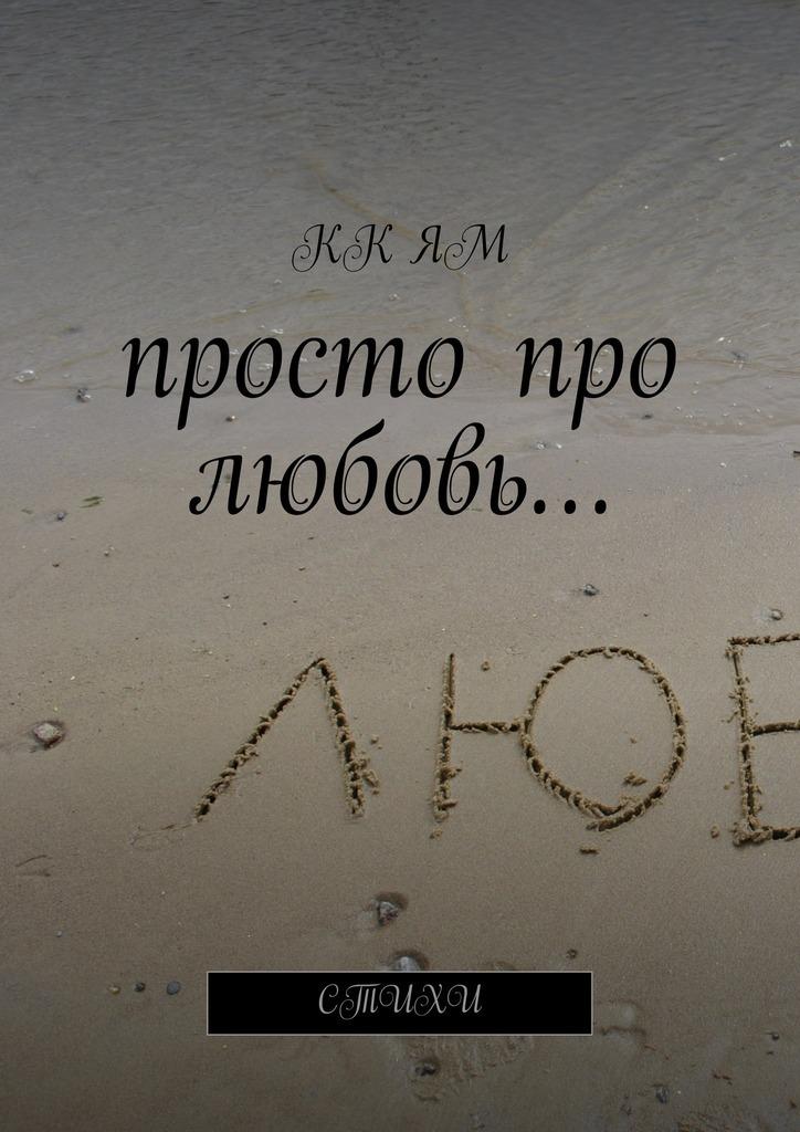 КК ЯМ Просто про любовь. Стихи белоусова татьяна вадимовна всё про стиль этикет мода и жизнь