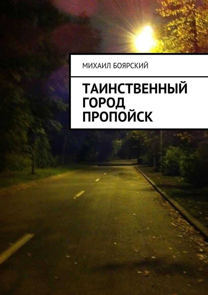 Михаил Боярский бесплатно