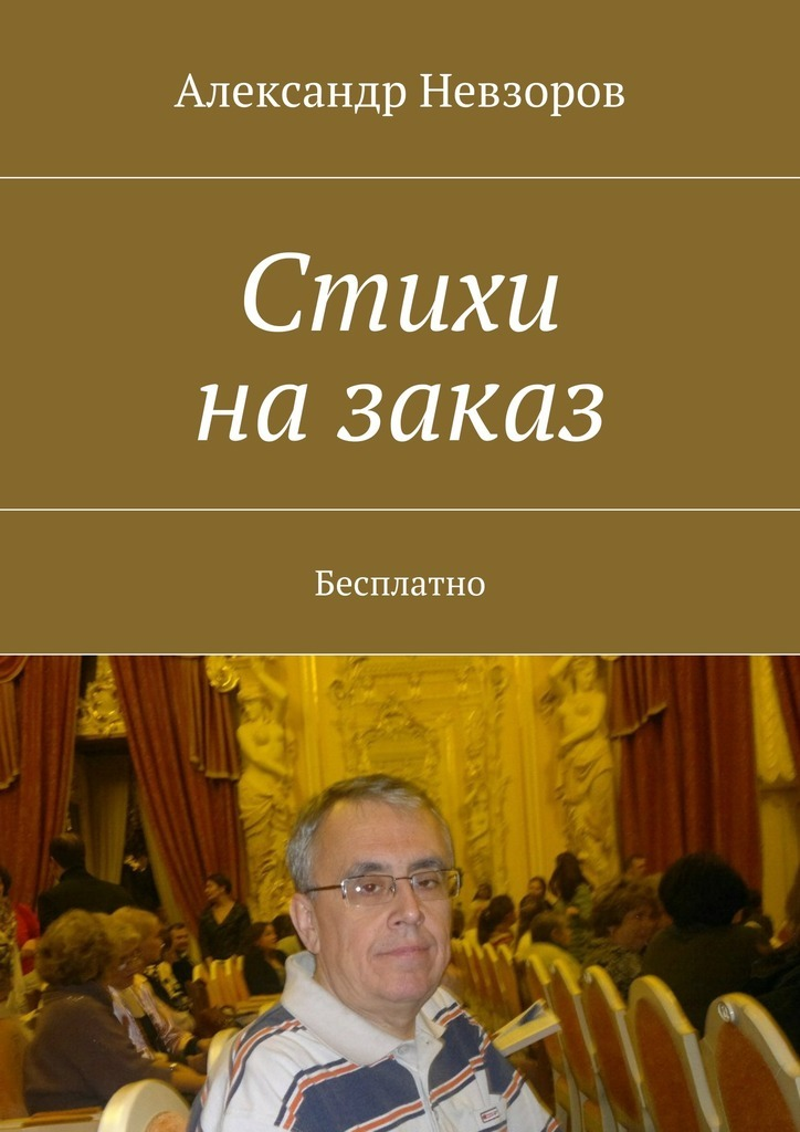 Александр Невзоров Стихи назаказ. Бесплатно
