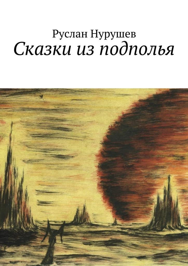 Руслан Нурушев Сказки изподполья мика варбулайнен призрак записки библиотекаря фантасмагория