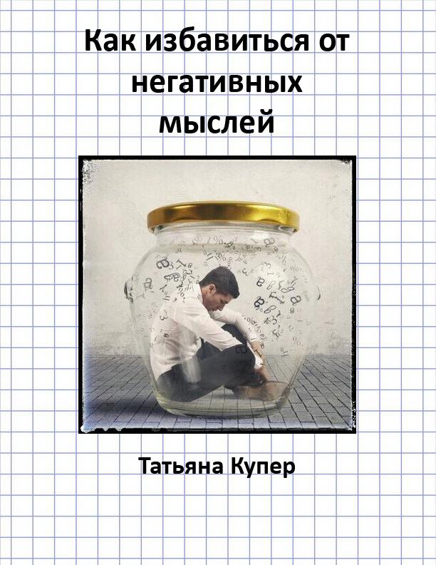 Татьяна Купер бесплатно