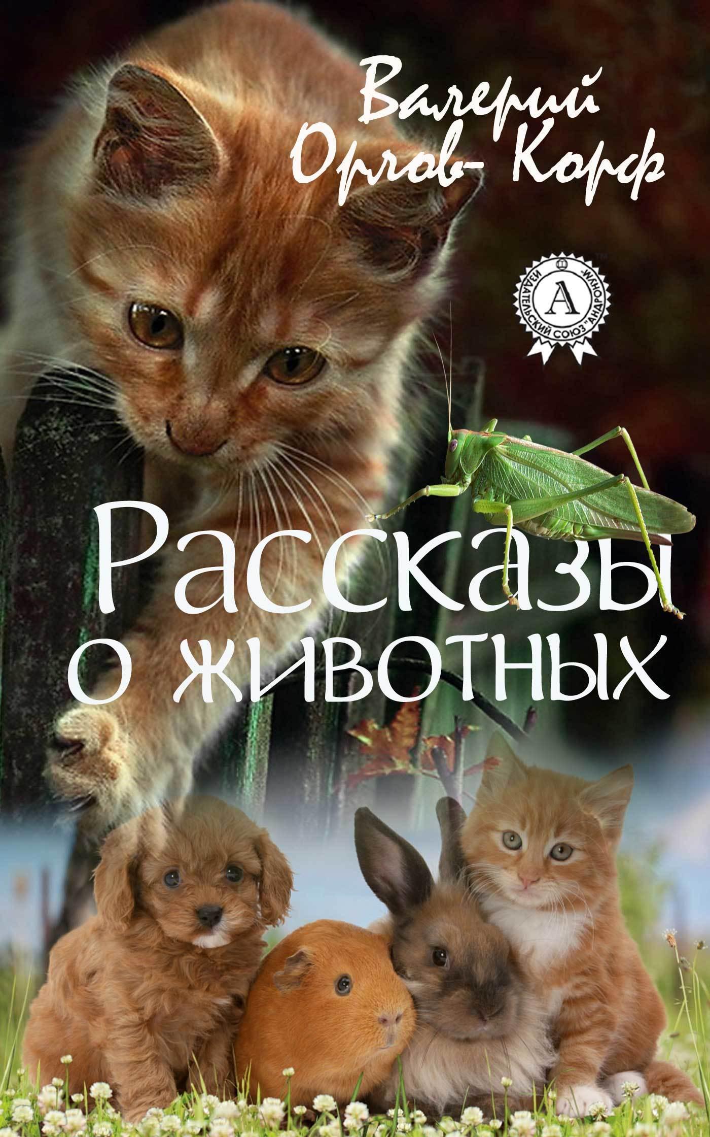 Валерий Орлов-Корф Рассказы о животных наши маленькие друзья рассказы о животных