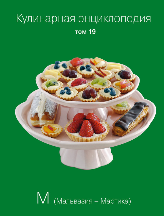 Скачать Кулинарная энциклопедия. Том 19. М (Мальвазия - Мастика) быстро
