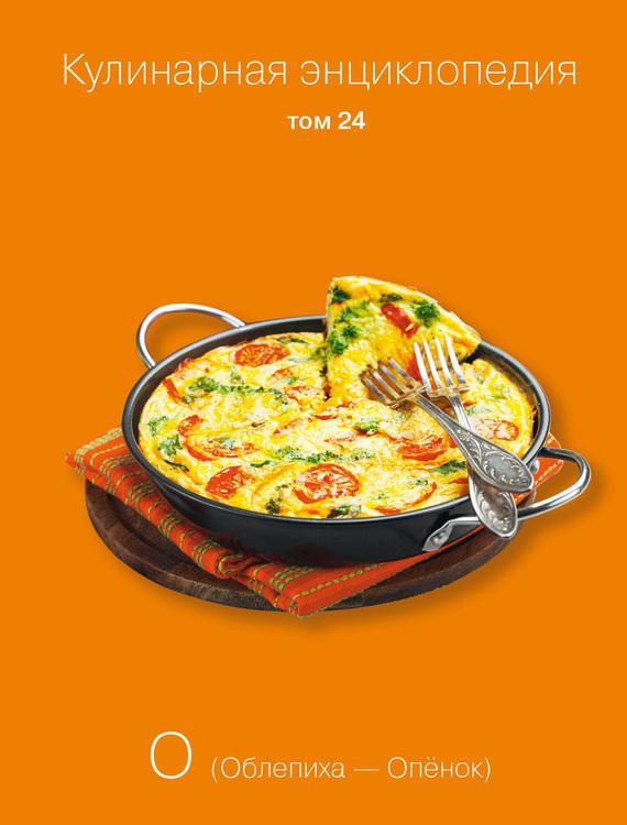 Отсутствует Кулинарная энциклопедия. Том 24. О (Облепиха – Опёнок)