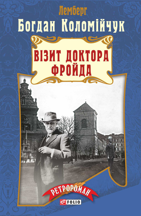Обложка книги Візит доктора Фройда, автор Коломійчук, Богдан