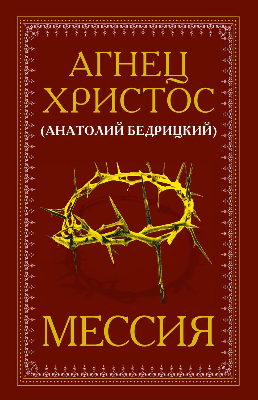 Анатолий Бедрицкий, Мессия - скачать в fb2, txt, epub, pdf или читать онлайн бесплатно, 2017-04-27, t0