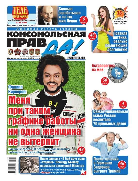 Комсомольская Правда (толстушка – Россия) 17т-2017
