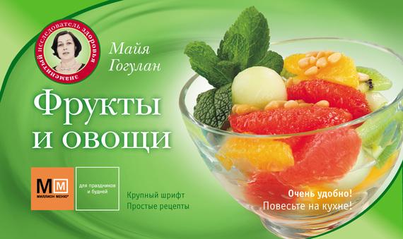 Майя Гогулан Фрукты и овощи майя гогулан диета по методу гогулан долой лишний вес