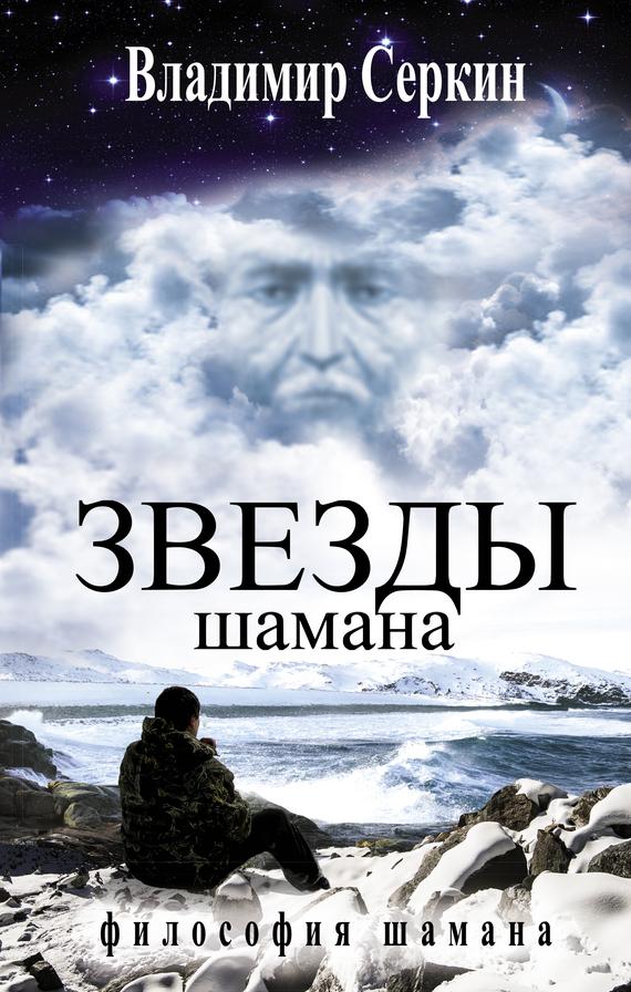 Владимир Серкин Звезды Шамана. Философия Шамана василий маханенко путь шамана час боли