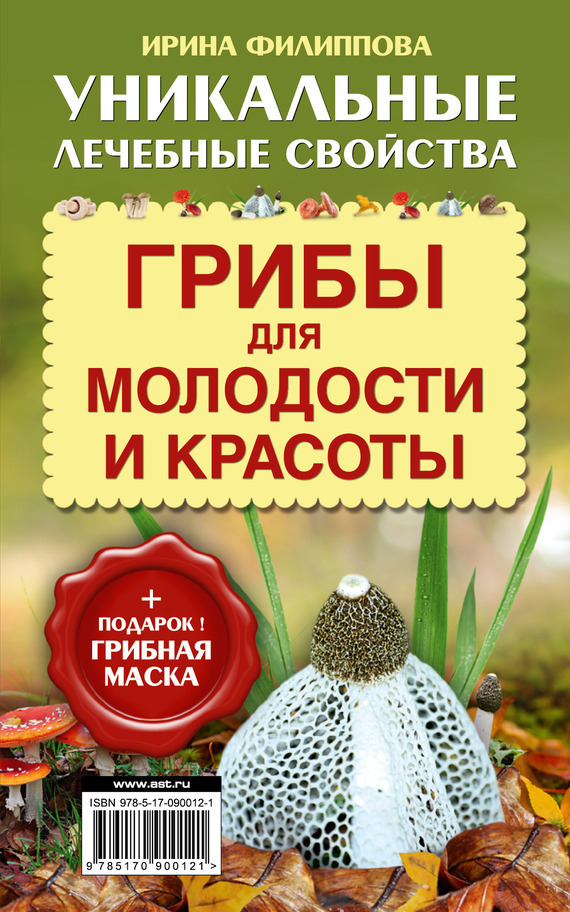Ирина Филиппова Грибы для молодости и красоты