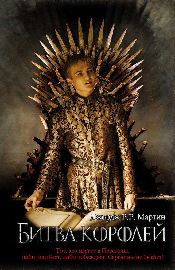Обложка книги Битва Королей(Книга 1), автор Мартин, Джордж