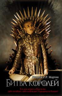 Мартин, Джордж - Битва Королей(Книга 1)